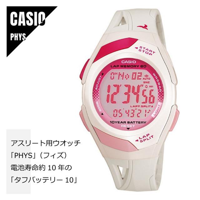 CASIO カシオ PHYS フィズ STR-300-7 ランニングウォッチ ピンク×グレー レディース 腕時計