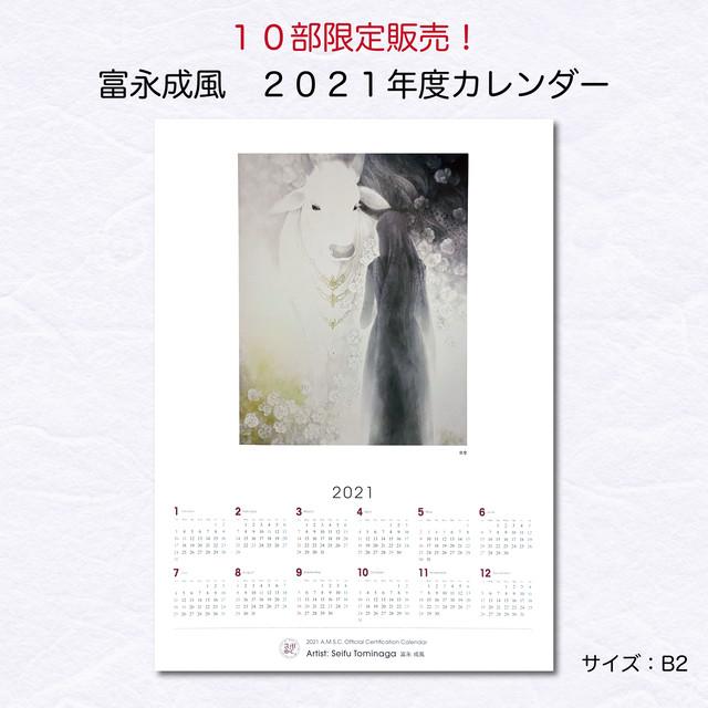 ラスト1部です【限定10部・緊急特別販売!】富永成風 2021年度カレンダー