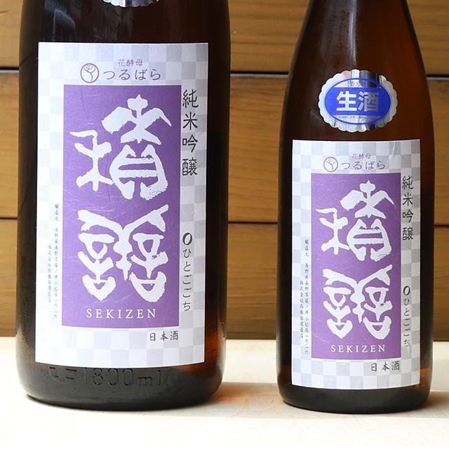 積善(せきぜん)ヒマワリx愛山  純米吟醸 無ろ過生原酒   720ml【長野】