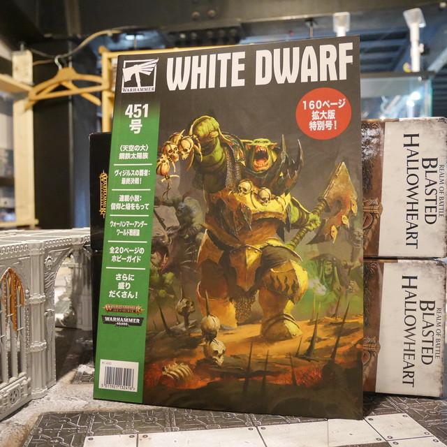 WHITE DWARF ホワイトドワーフ 451号 日本語版