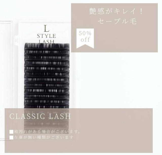 EX727LstyleクラシックラッシュBK0.15C8