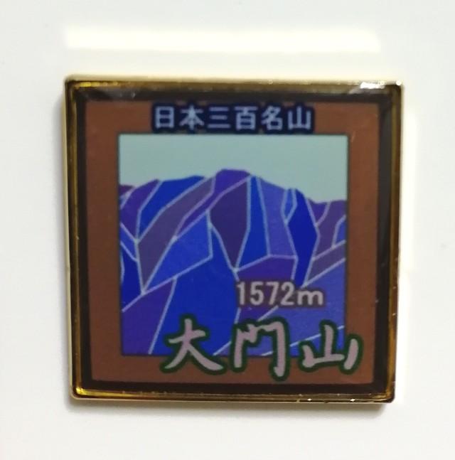 大笠山 バッジ