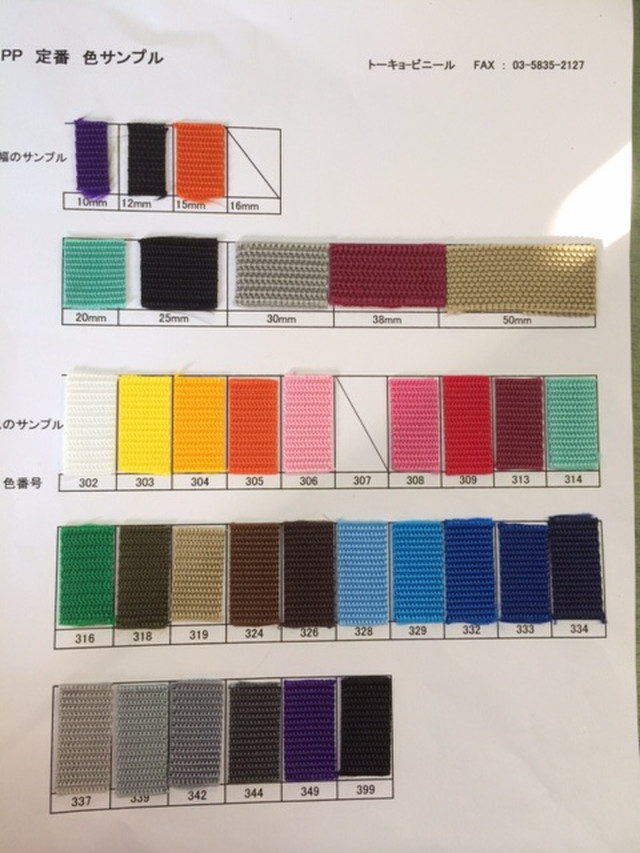 PPテープ 12mm幅 1.2mm厚 全カラー 1m単位