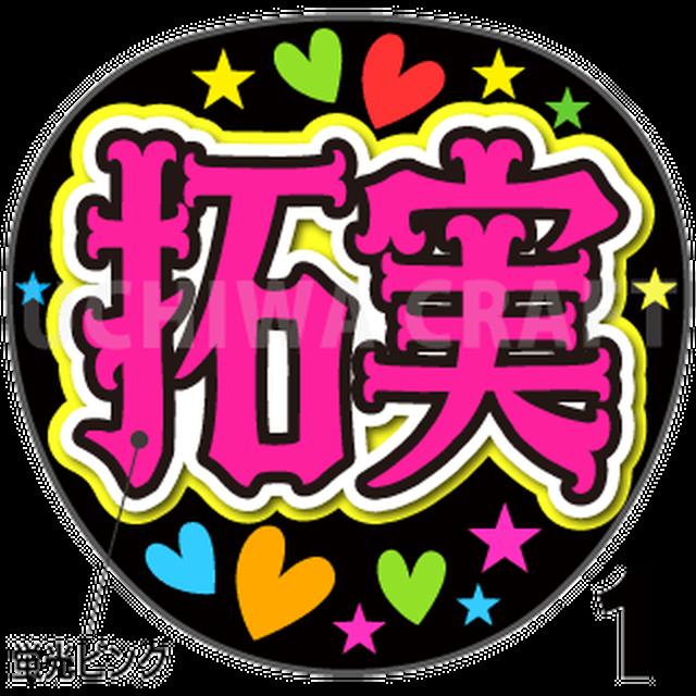 【蛍光プリントシール】【JO1/川西拓実】『拓実』『たっくん』コンサートやライブに!手作り応援うちわでファンサをもらおう!!!