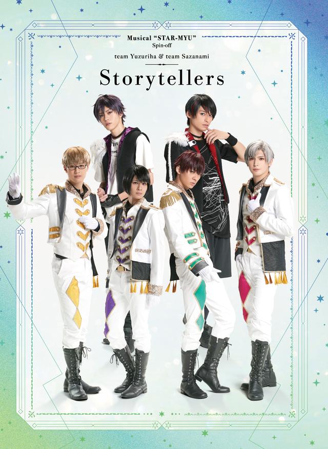 【Storytellers】ミュージカル「スタミュ」スピンオフ team楪&team漣 単独公演「Storytellers」DVD