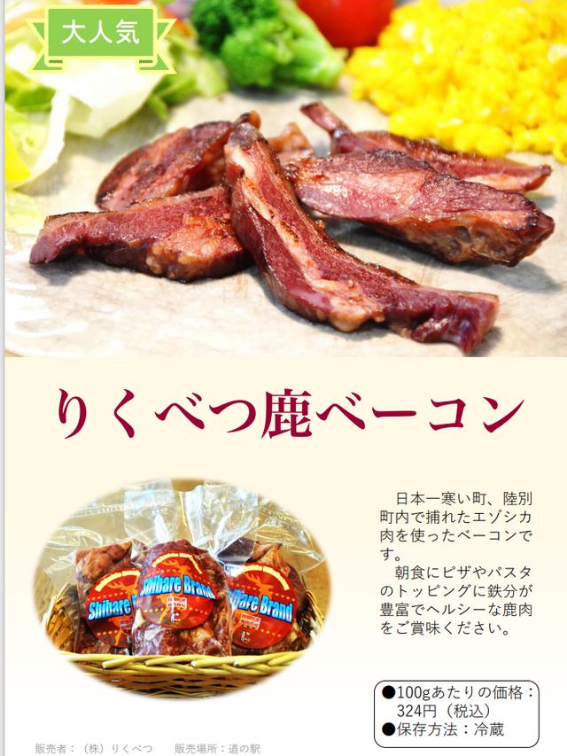 【冷蔵】りくべつ 鹿ベーコン - メイン画像