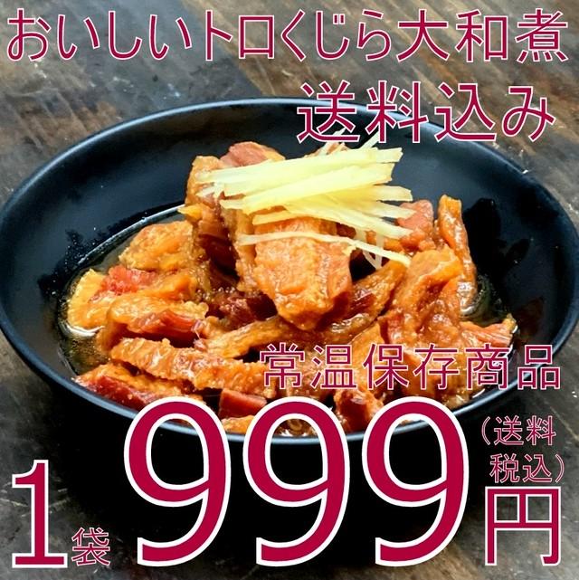 (0516)【送料込みでこのお値段!¥999】おいしいトロくじら大和煮 150g 常温品