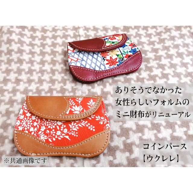 コインパース【ウクレレ】 NO.130