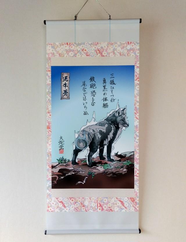 妖怪230・泥牛蒡(宮城・川崎)