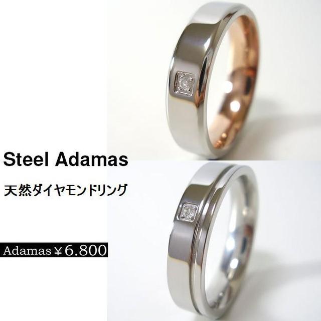 【SteelAdamas】送料無料★アダマスステンレスダイヤモンドリング/スチームシルバー・ピンクゴールド (Z-gjrsd805・Z-gjrsd803)