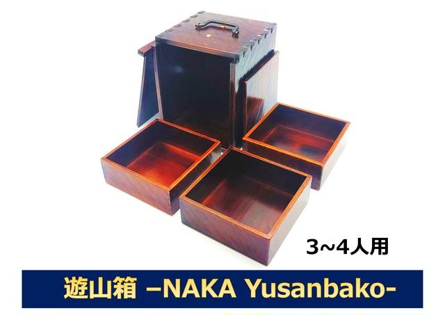 遊山箱 NAKA Yusanbako (3~4人用サイズ)