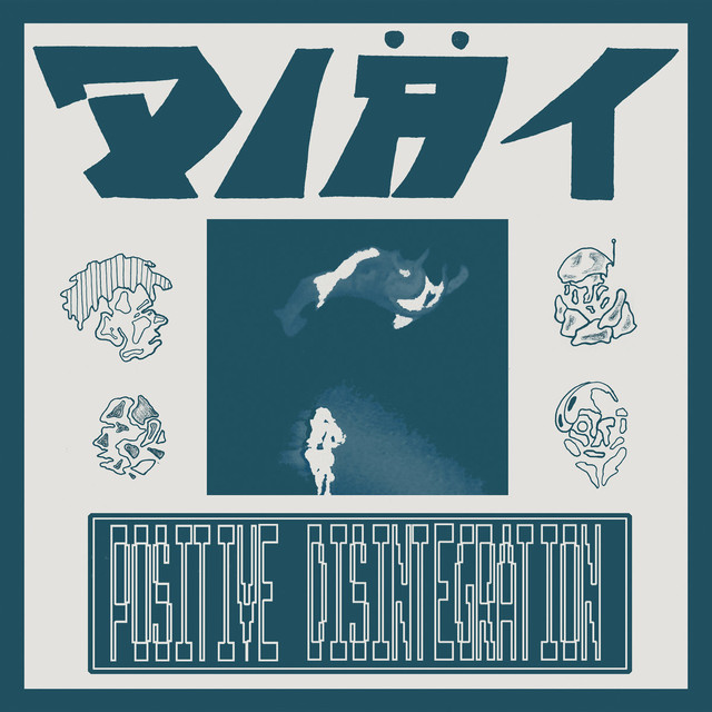 Diät / Positive Disintegration(Ltd LP)