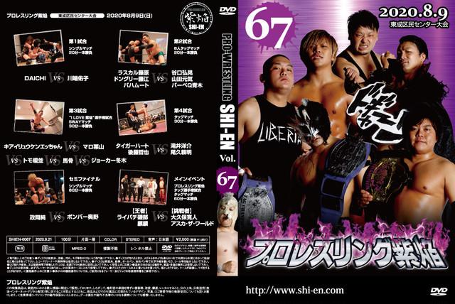 DVD vol66(2020.7/19 平野区民ホール大会)