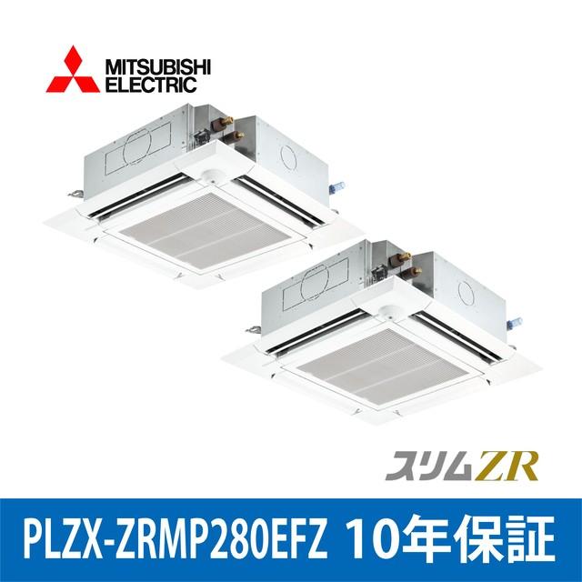 PLZX-ZRMP280EFZ【MITSUBISHI】4方向天井カセット型 スリムZR