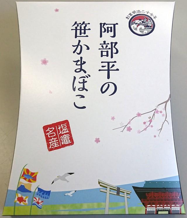 名産牛たんミニ笹(真空)