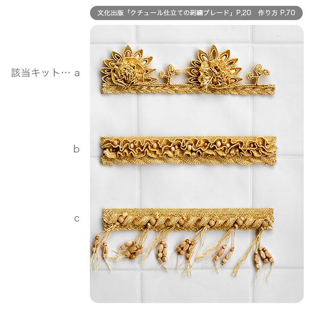 「クチュール仕立ての刺繍ブレード」 ナチュラル素材のブレード【a】