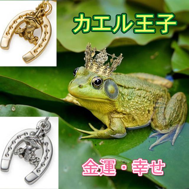 蛙(かえる・カエル)1 かえるの王子 「お金と幸せの守り神・成功を呼ぶ」