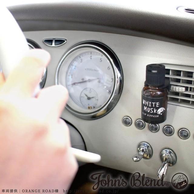 【爽やかな甘さのホワイトムスクの香り】クリップディフューザー John's Blend/ジョンズブレンド