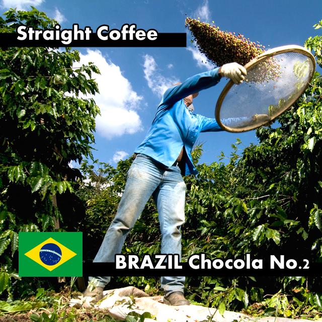 ブラジル・ショコラ No.2 100g