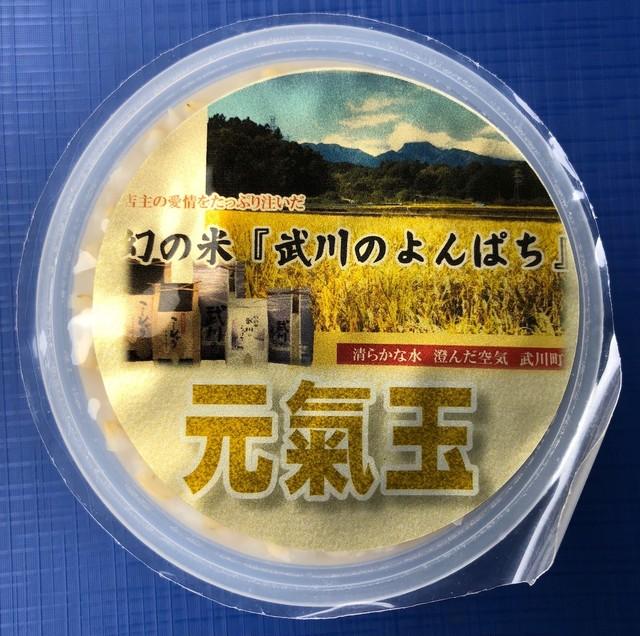 幻の米 武川48  元氣玉 30個箱入り