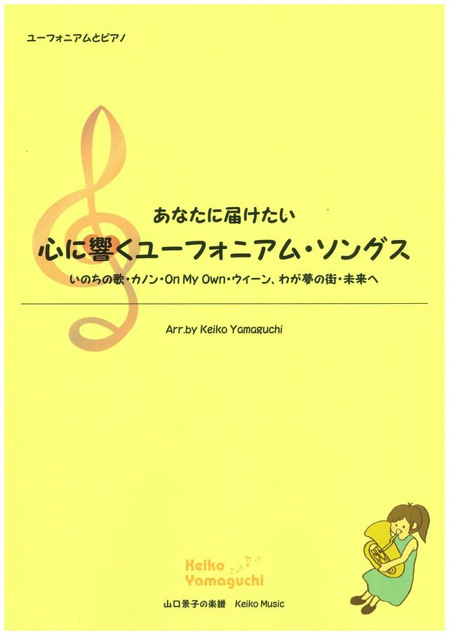 【◆Flute & Piano】あなたに届けたい ハートフル・メロディ