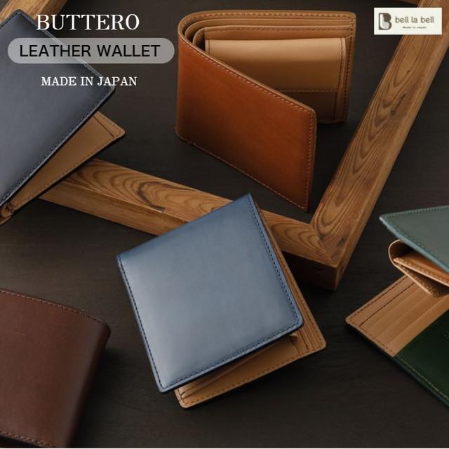 bell la bell  イタリアンレザー・ブッテーロ 二つ折り財布 メンズ 財布 (小銭入れ付)[日本製] (buttero-wa)