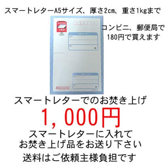 スマートレターによるお焚き上げ供養1,000円