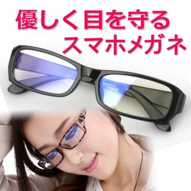 送料無料 スマホメガネ PCメガネ ブルーライト眼鏡 男女兼用 ブルーライトカット メガネ
