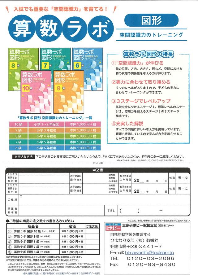 算数ラボ8級(小4年程度)