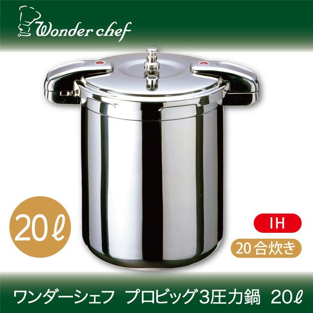ワンダーシェフ プロビッグ3圧力鍋 20ℓ