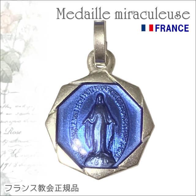八角形フランスブルー 不思議のメダイユ 奇跡のメダイユ フランス教会正規品 聖母マリア ペンダントトップ チャーム
