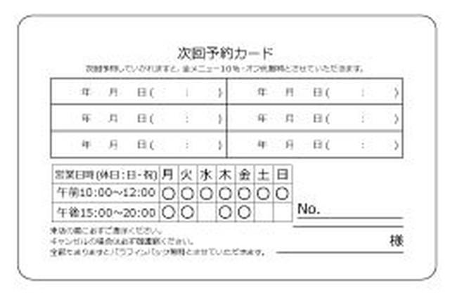 【PU_013】次回予約表 シンプル 営業時間入り(裏面専用)