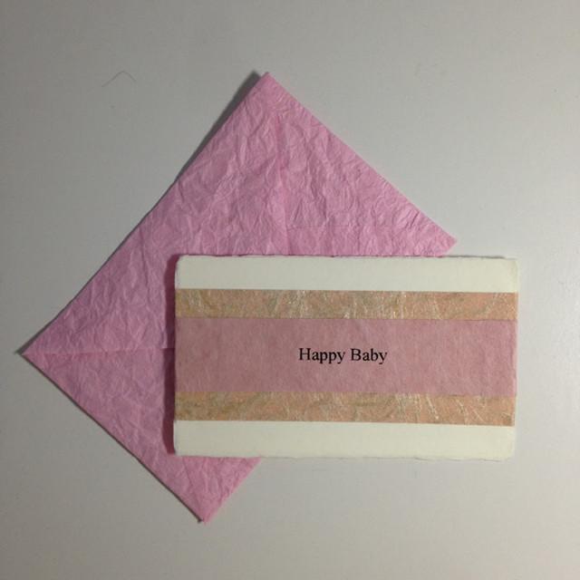 和紙の出産祝いカード(Baby004)