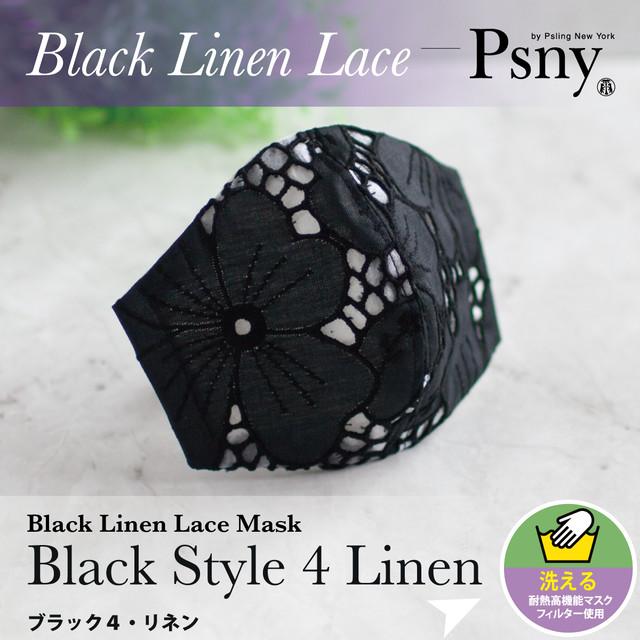 PSNY レース リネン・ブラック4 花粉 黄砂 不織布フィルター入り 立体 大人用 美しい 高級 マスク 送料無料 L43