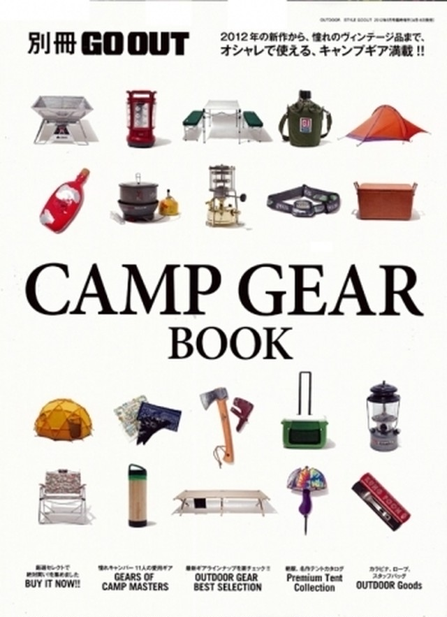 Go Out CAMP Gear Book Vol.1