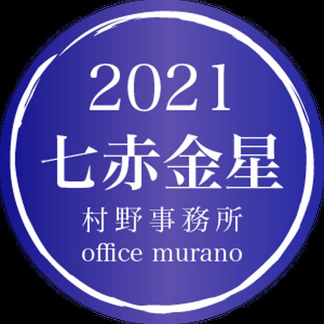 【七赤金星1月生】吉方位表2021年度版【30歳以上用裏技入りタイプ】