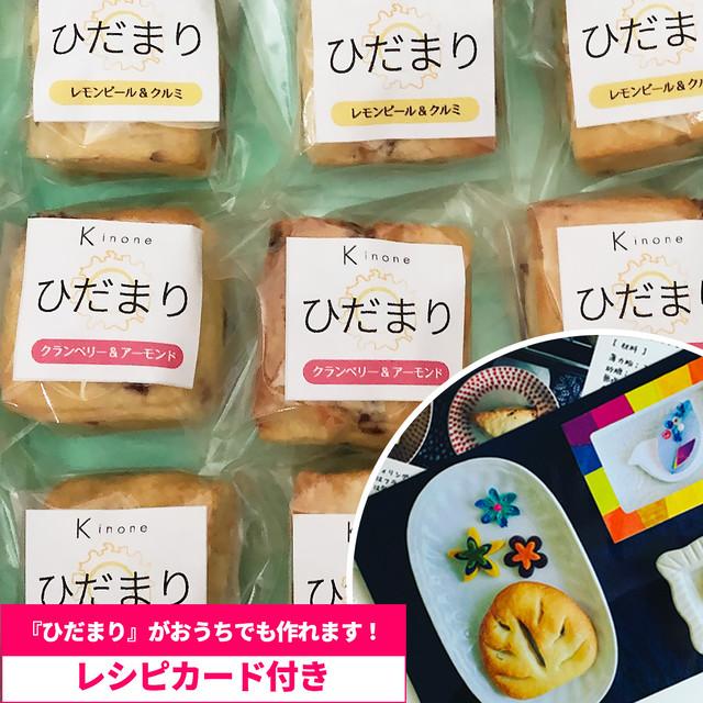 ひだまり(天然酵母のスコーン)9個入り+レシピカード(#1天然酵母のスコーン)