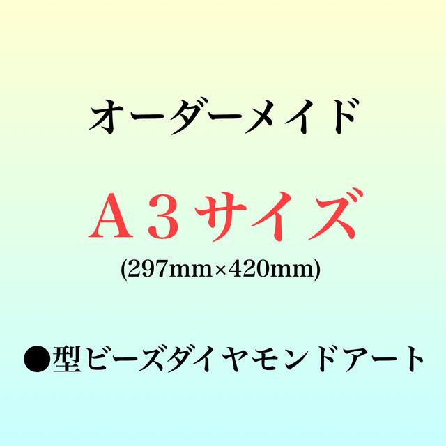 B)⚫️型ビーズ【A3サイズ】オーダーメイド受付専用ページ