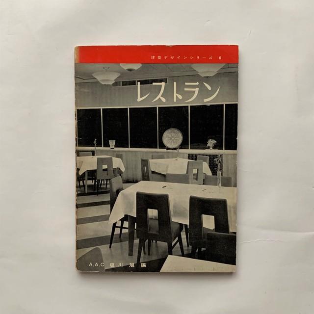 レストラン   /   建築デザインシリーズ6