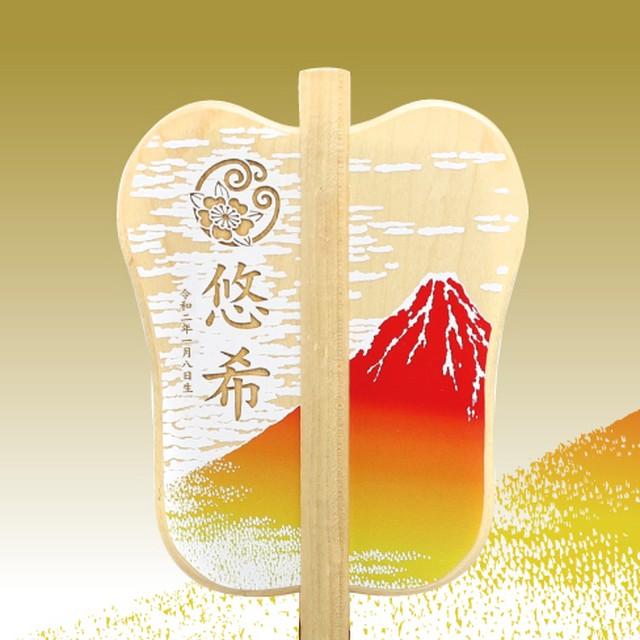 吉祥軍配飾り 赤富士