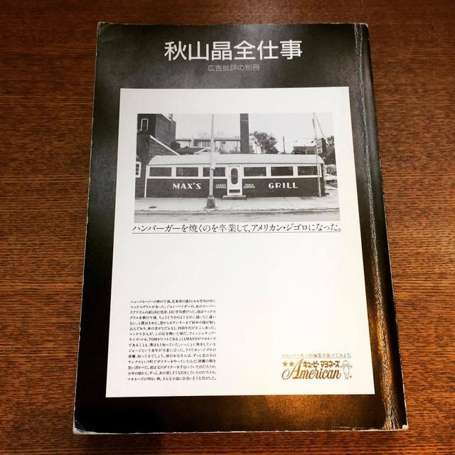 広告の本「秋山晶全仕事(広告批評の別冊 5)」 - メイン画像