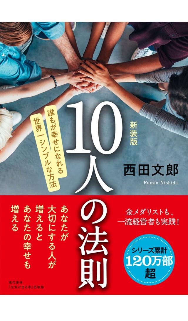『10人の法則(新装版)』