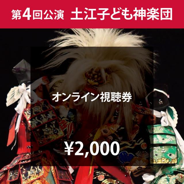 第4回公演 土江子ども神楽団【オンライン視聴券】