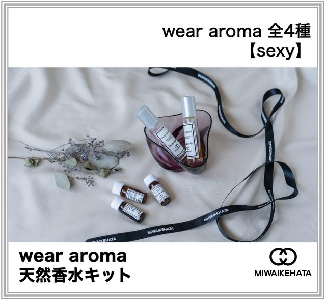Sexy  全4種類【女性性を高めたい時に、天然のアロマの香りで・・・】wear aroma