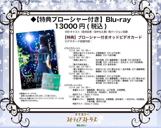 【特典ブローシャー付き】舞台「ナナステ☆スイーティブストーリーズ~飛鳥と鳥かご~」Blu-ray【ODDBD-022】