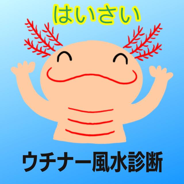 追加ウチナー風水診断 from沖縄