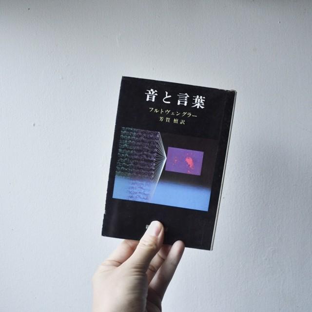 【フルトヴェングラー著『音と言葉』】新潮文庫