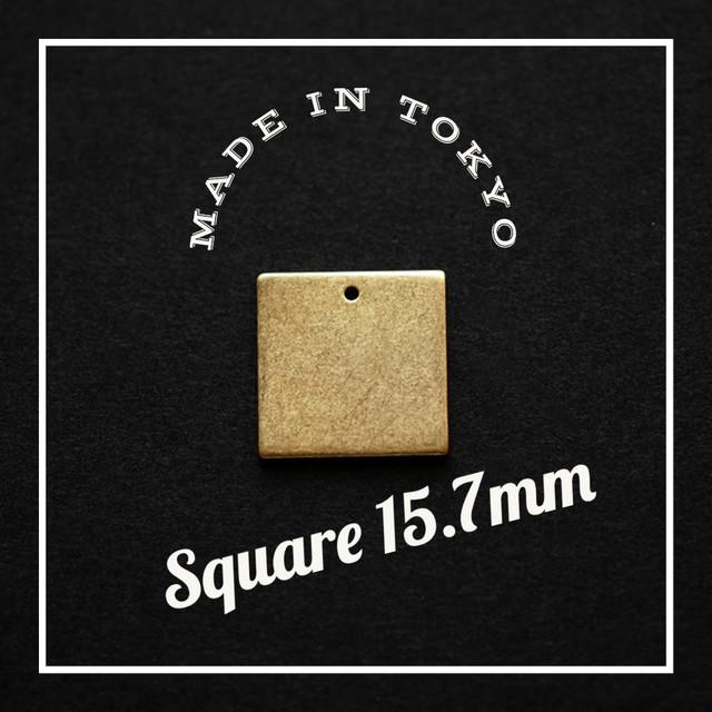 【2個】チャーム 正方形【15.7ミリ】 トップホール付(プレーン、日本製、真鍮、無垢)