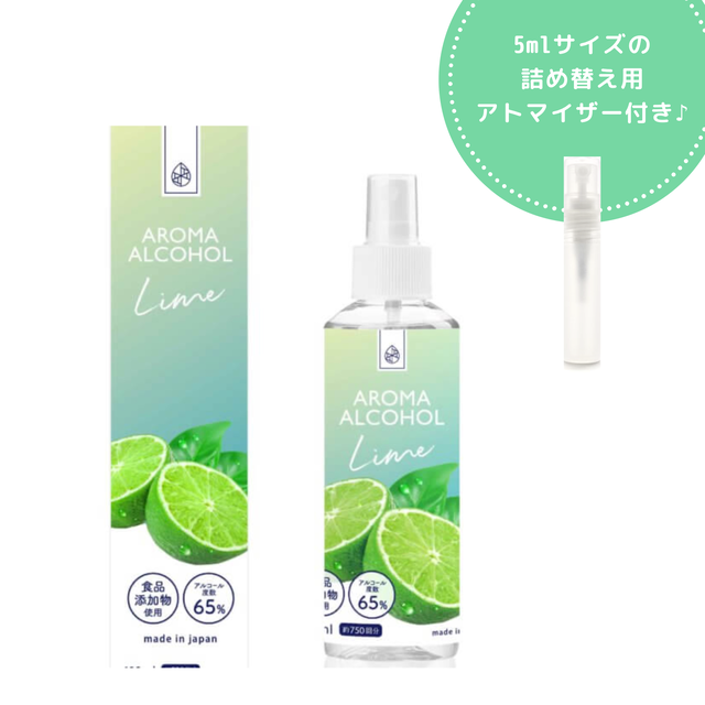 【詰め替えボトル付き】 国産アロマアルコール65【ライム】