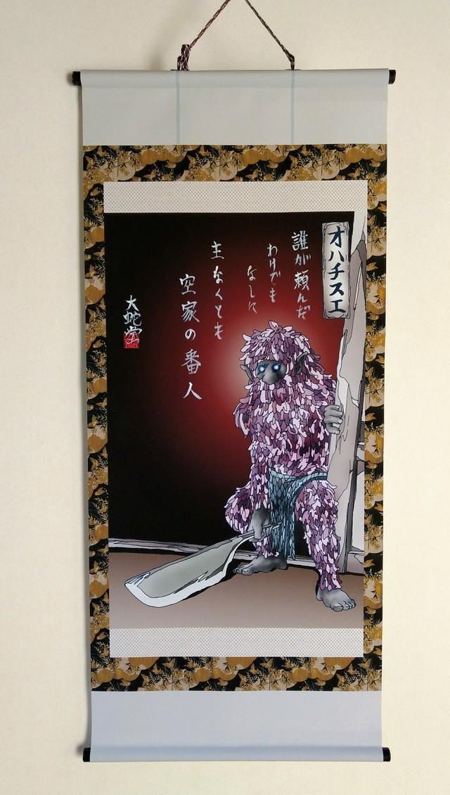 妖怪203・オハチスエ(樺太アイヌ)